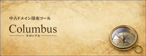 software_columbus_entrytop